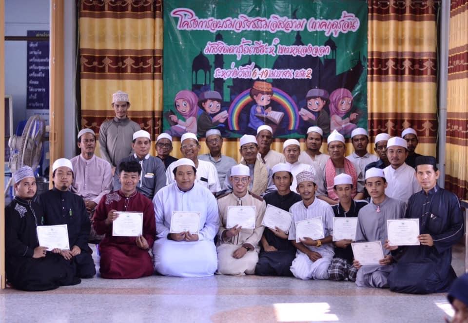 โครงการอบรมจริยธรรมอิสลาม (ภาคฤดูร้อน) ประจำปี 2562