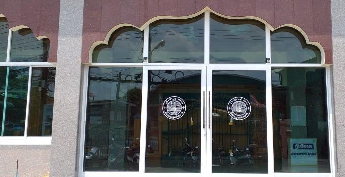 ประตู หน้ามัสยิดฯ