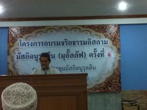 คณะกรรมการอิสลามประจำมัสยิดนูรุดดีน(บ้านเกาะ13)จัดโครการอบรมคุณธรรมและจริยธรรม ครั้งที่ 4