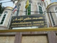 มัสยิดดอฮีรุลอิสลาม(ทองหล่อ)
