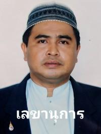 นายสมชายรักษาเดช